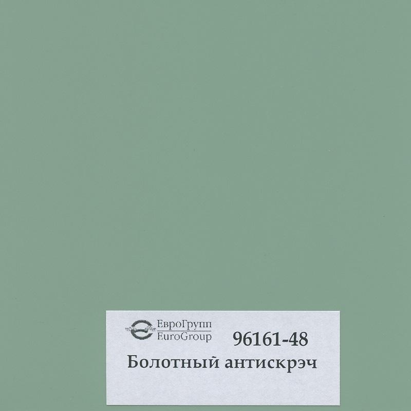 96161-48 Болотный антискрэч