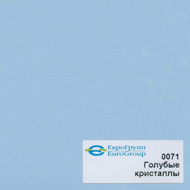 0071 Голубые кристаллы