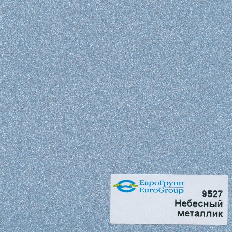 9527 Небесный металлик