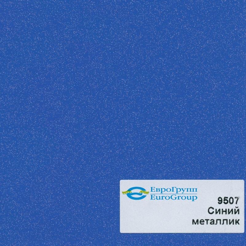 9507 Синий металлик