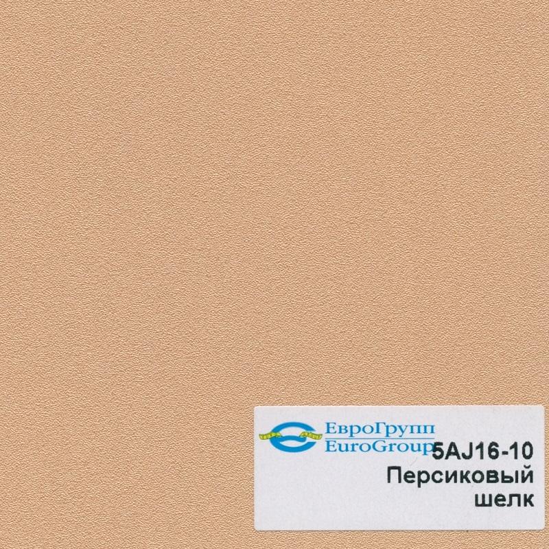 5AJ16-10 Персиковый шелк