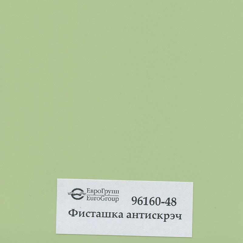 96160-48 Фисташка антискрэч
