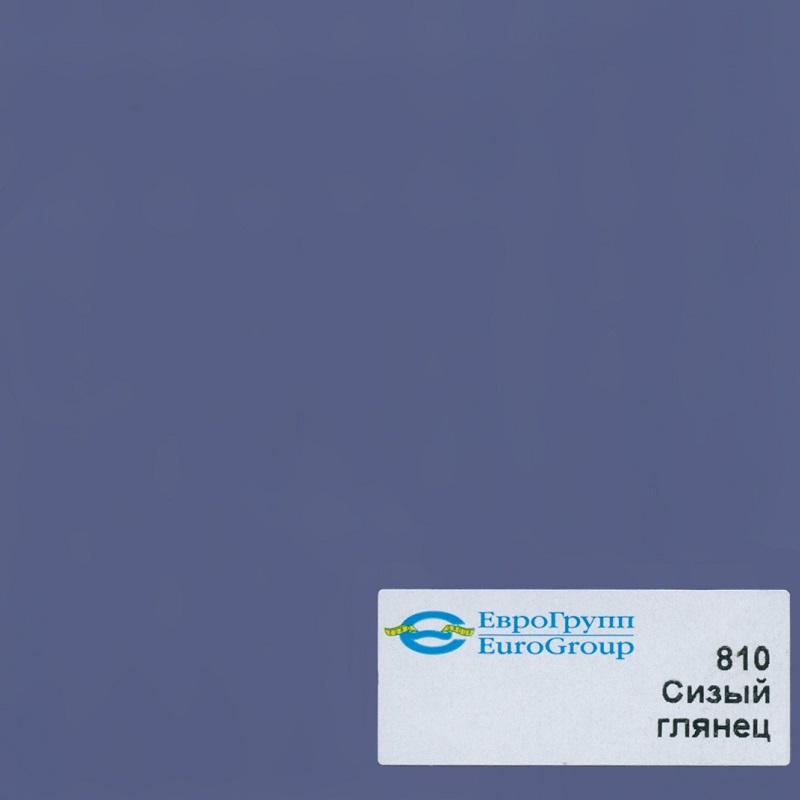 810 Сизый глянец