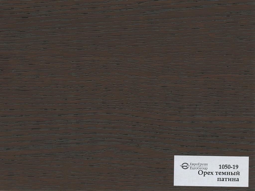 1050-19 Орех темный патина