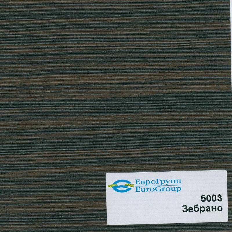 5003 Зебрано темный