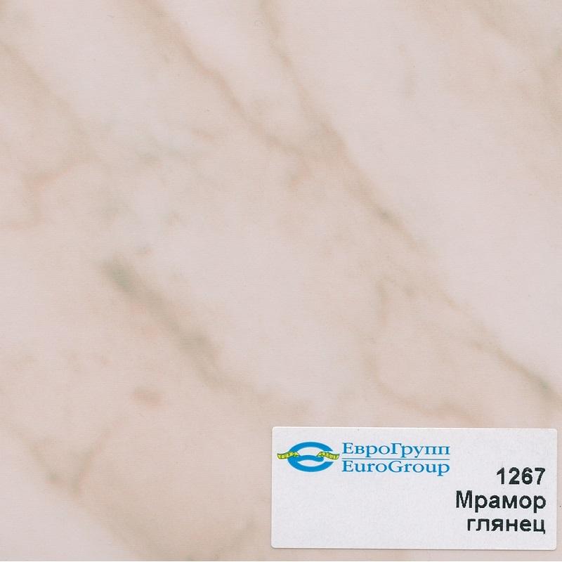 1267 Мрамор глянец