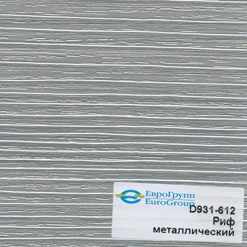 D931-612 Риф металлический