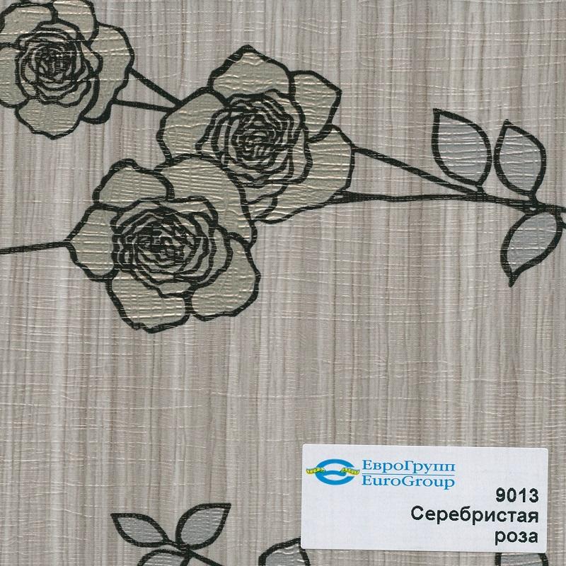 9013 Серебристая роза