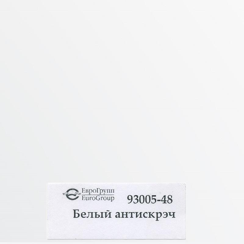93005-48 Белый антискрэч