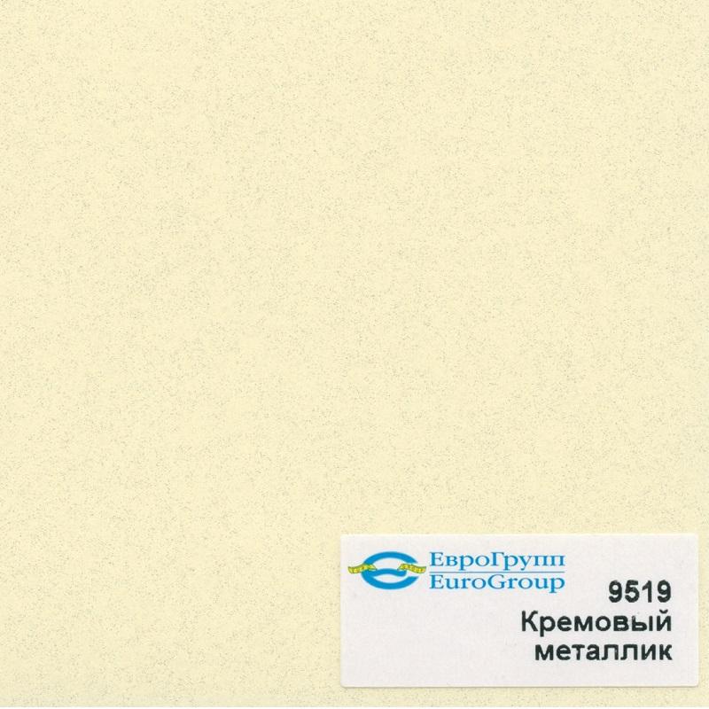 9519 Кремовый металлик
