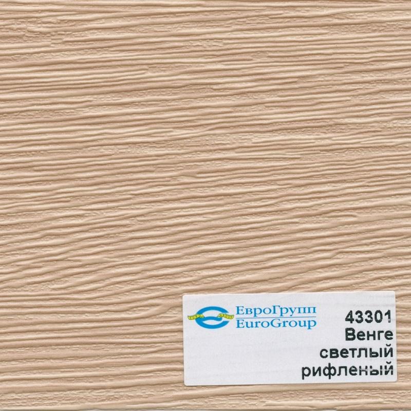 43301 Венге светлый рифленый