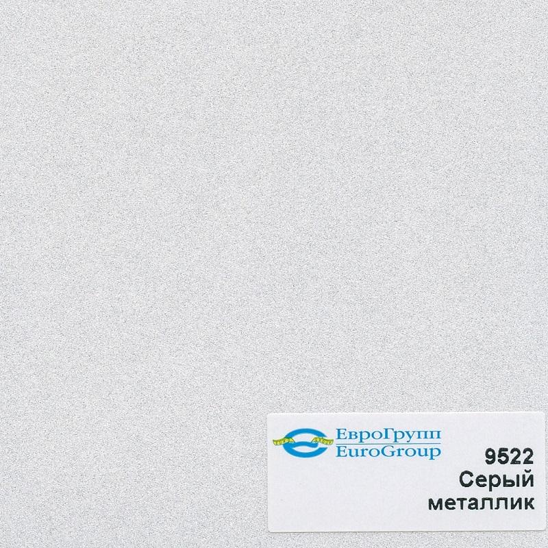 9522 Серый Металлик