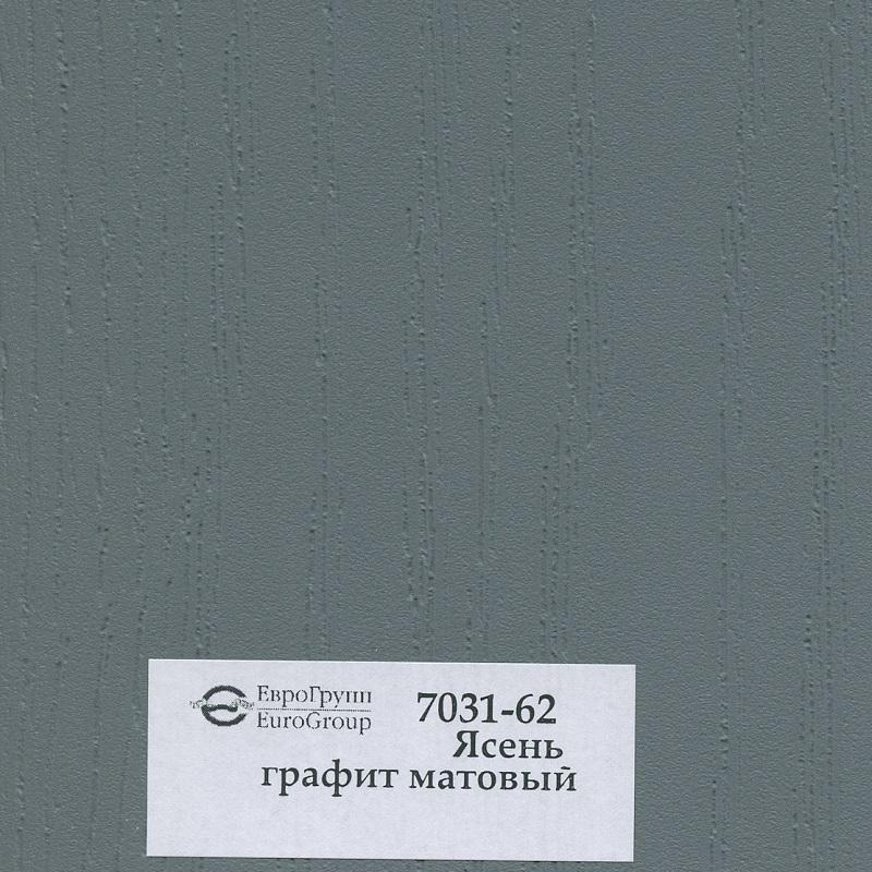 7031-62 Ясень графит матовый