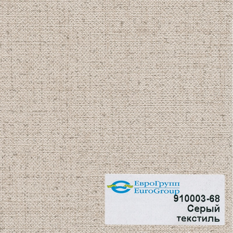 910003-68 Серый текстиль