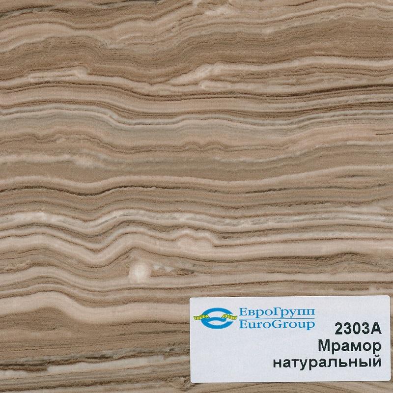 2303А Мрамор натуральный