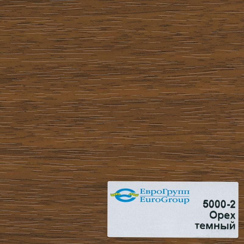 5000-2 Орех темный