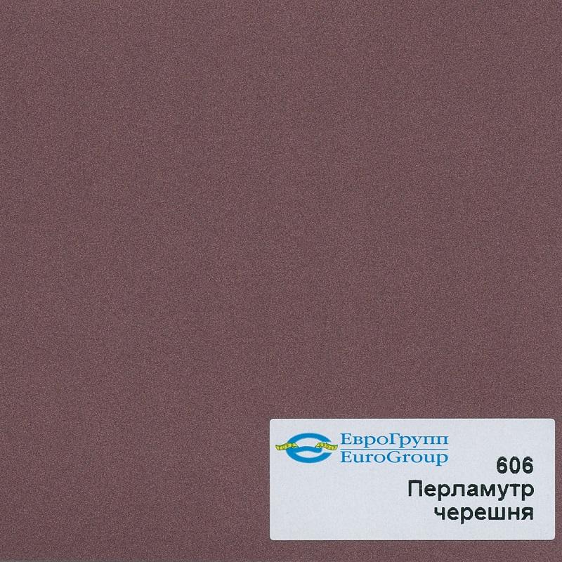 606 Перламутр черешня