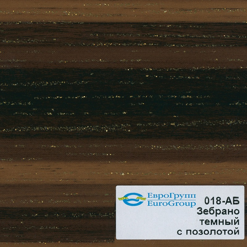 018-АБ Зебрано темный с позолотой