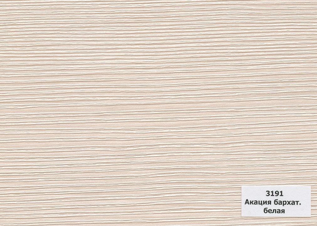 3191 Акация бархатная белая