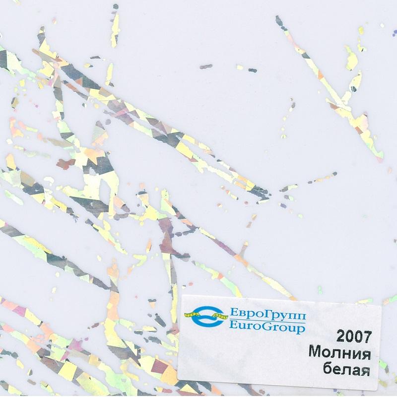 2007 Молния белая