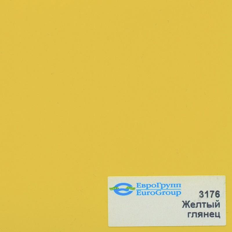 3176 Желтый глянец