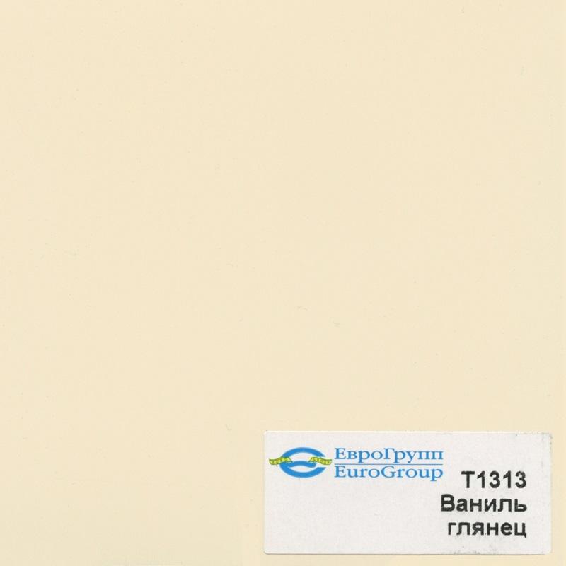 Т1313 Ваниль глянец