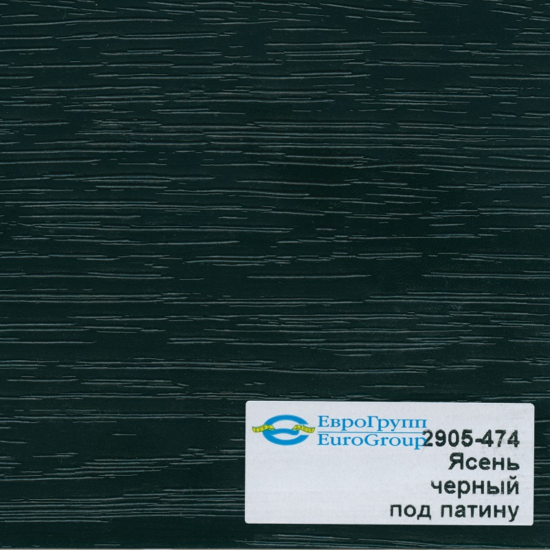 2905-474 Ясень черный под патину
