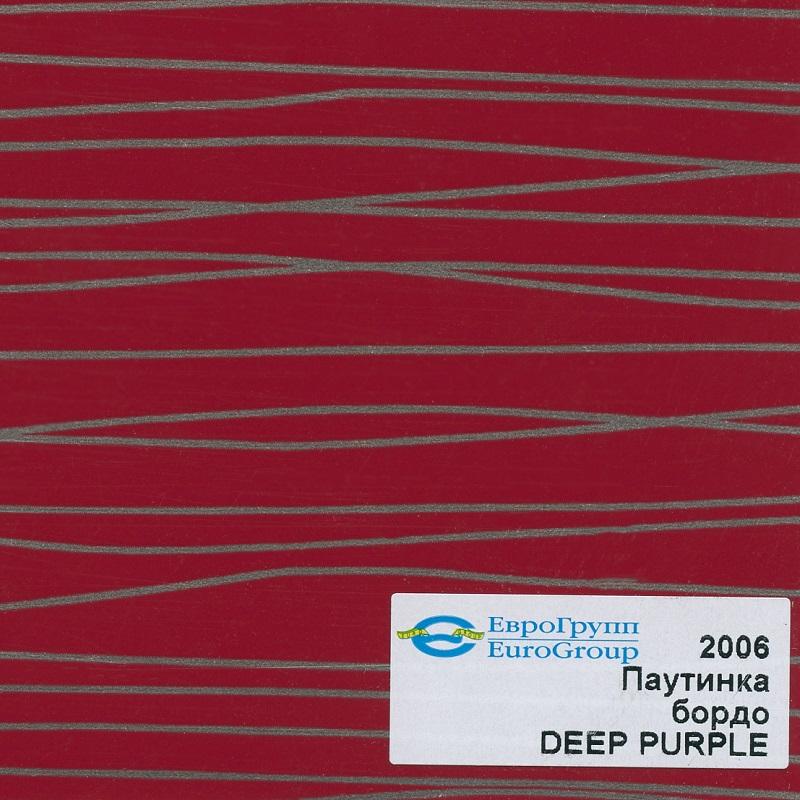 2006 Паутинка бордо DEEP PURPLE