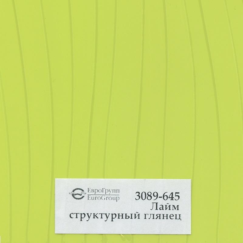3089-645 Лайм структурный глянец