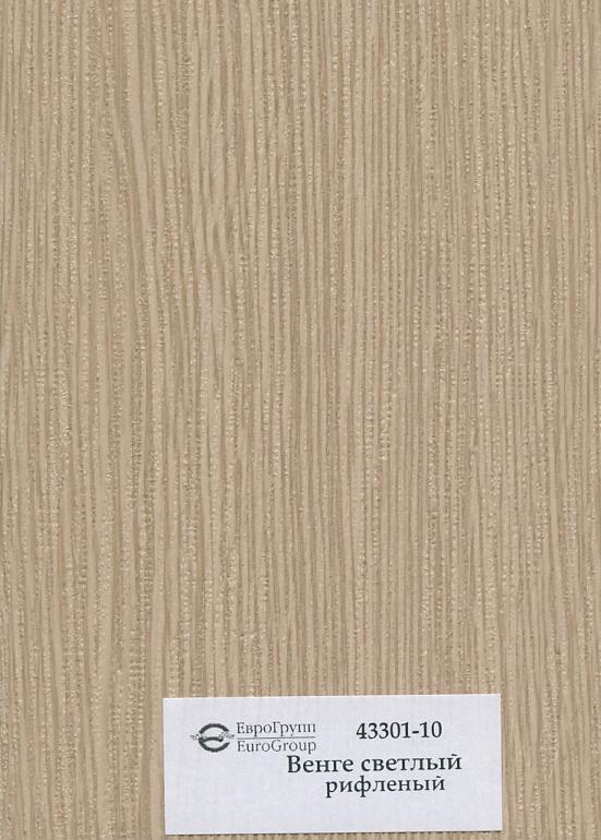 43301-10 Венге светлый рифленый