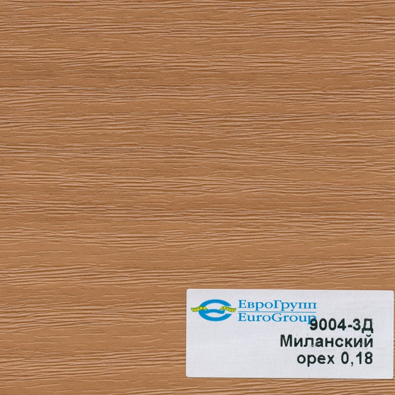 9004-3Д Миланский орех 0,18
