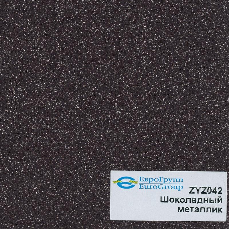 ZYZ042 Шоколадный металлик