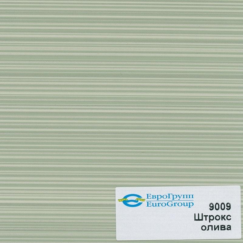 9009 Штрокс олива