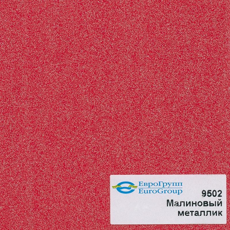 9502 Малиновый металлик