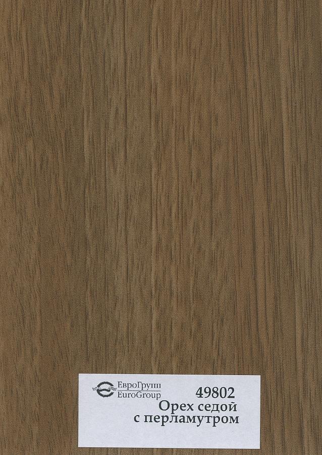 49802 Орех седой с перламутром