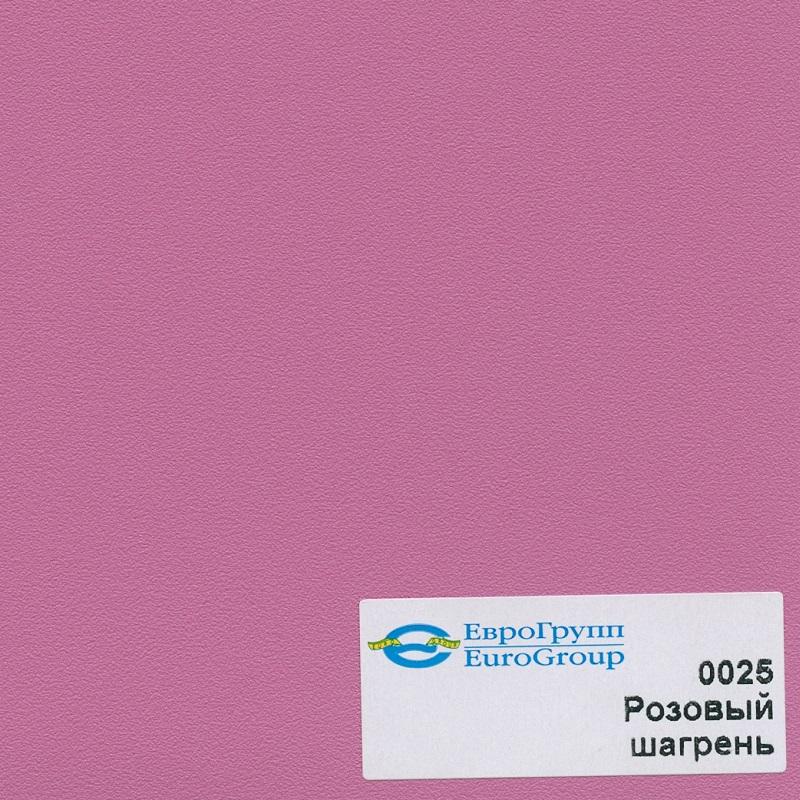 0025 Розовый шагрень