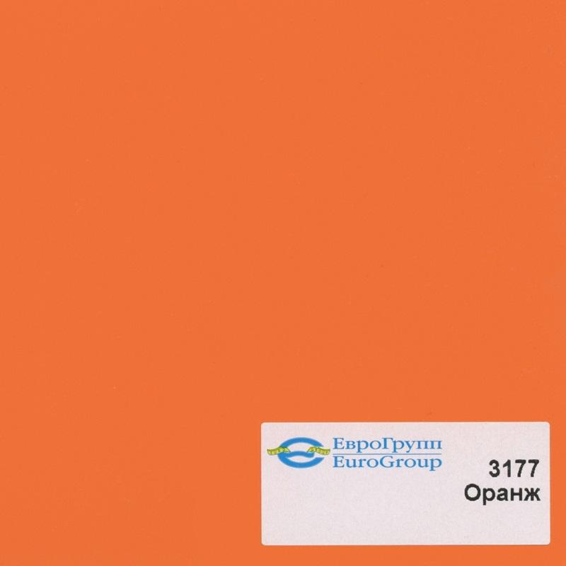 3177 Оранж