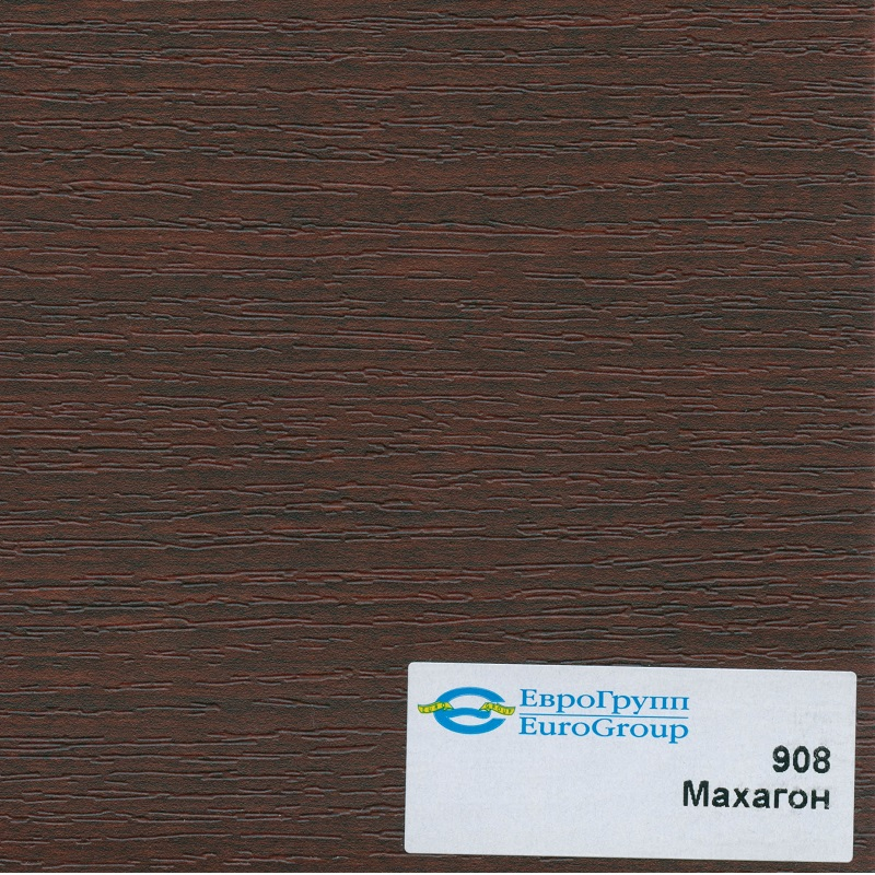 908 Махагон
