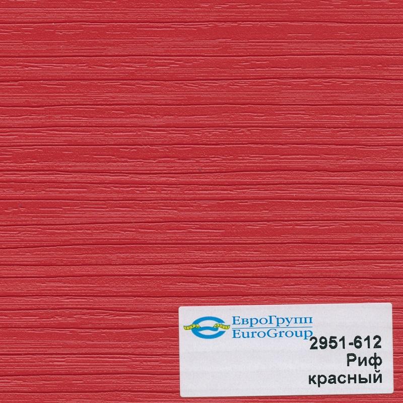 2951-612 Риф красный