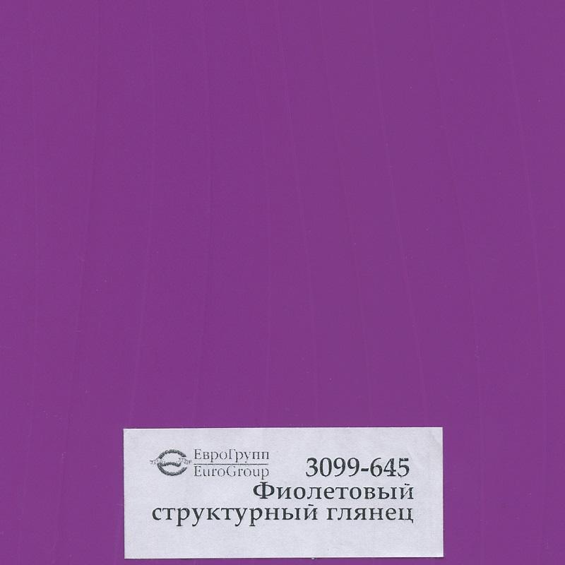 3099-645 Фиолетовый структурный глянец
