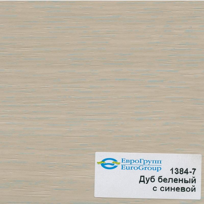 1384-7 Дуб беленый с синевой