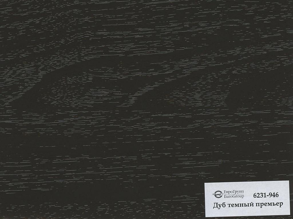 6231-946 Дуб темный премьер