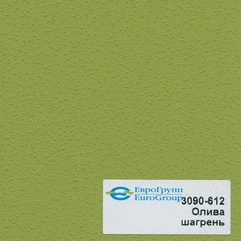 3090-612 Олива шагрень