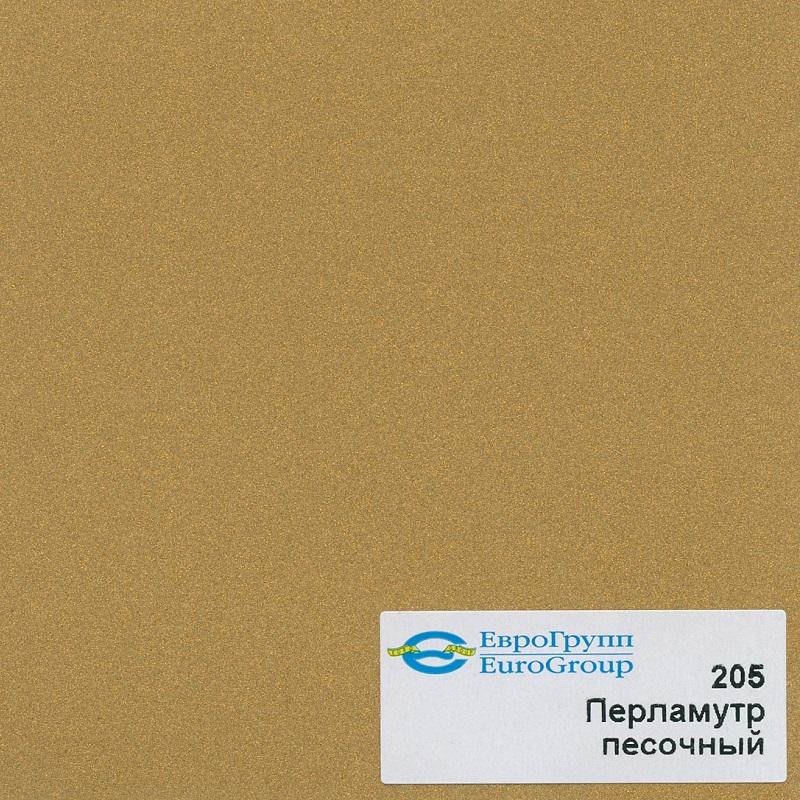 205 Перламутр песочный