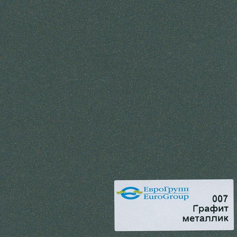 007 Графит металлик