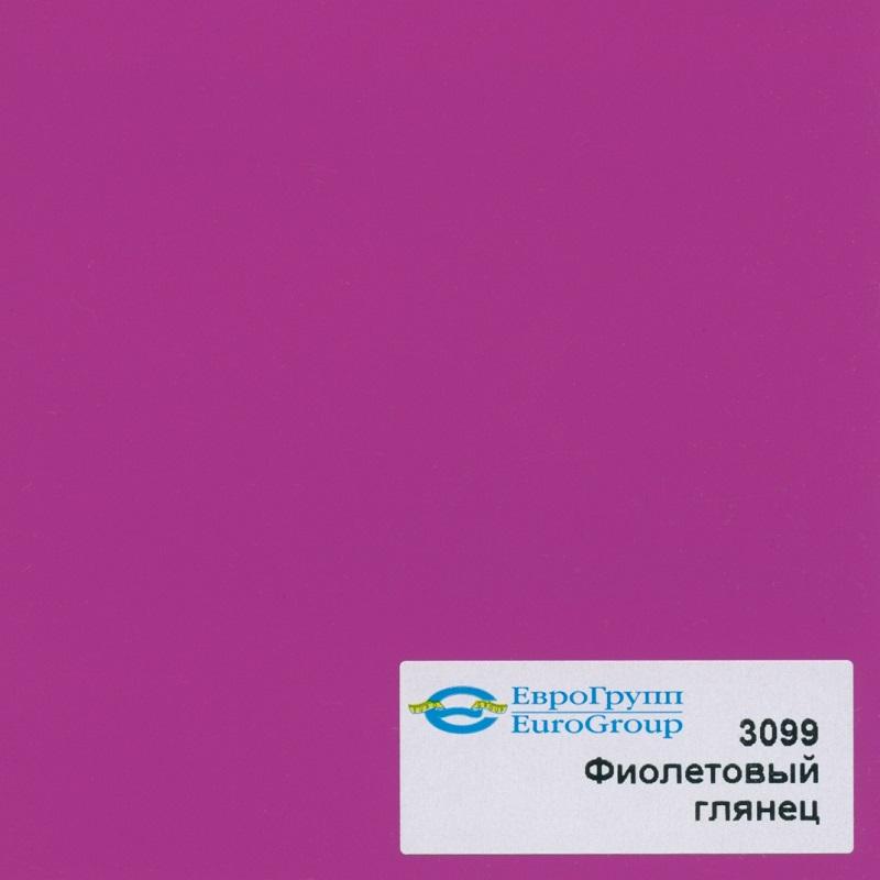 3099 Фиолетовый глянец