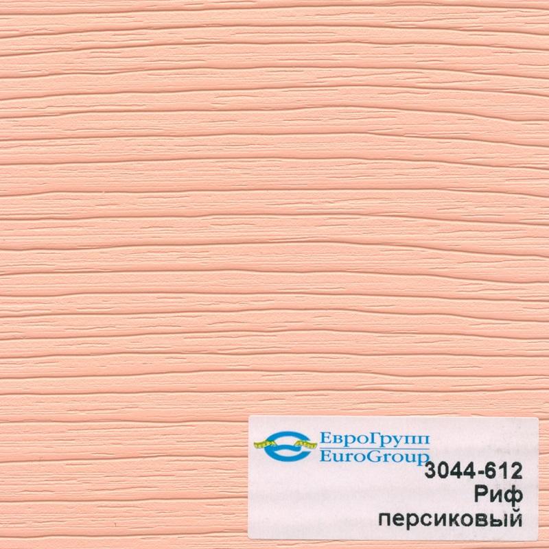 3044-612 Риф персиковый