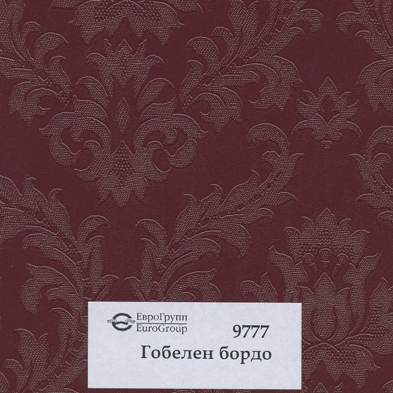 9777 Гобелен бордо