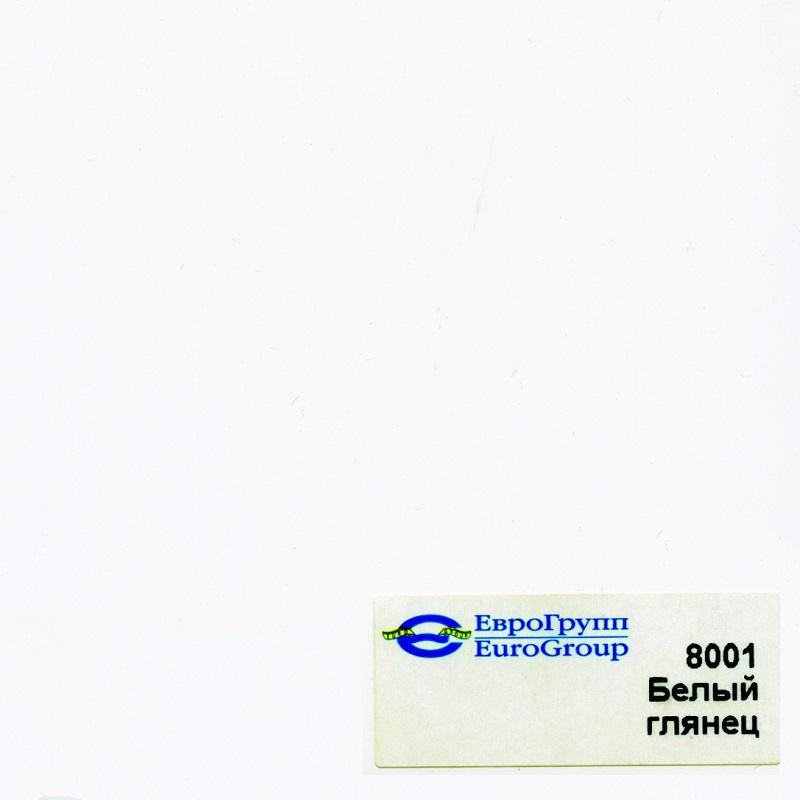 8001 Белый глянец
