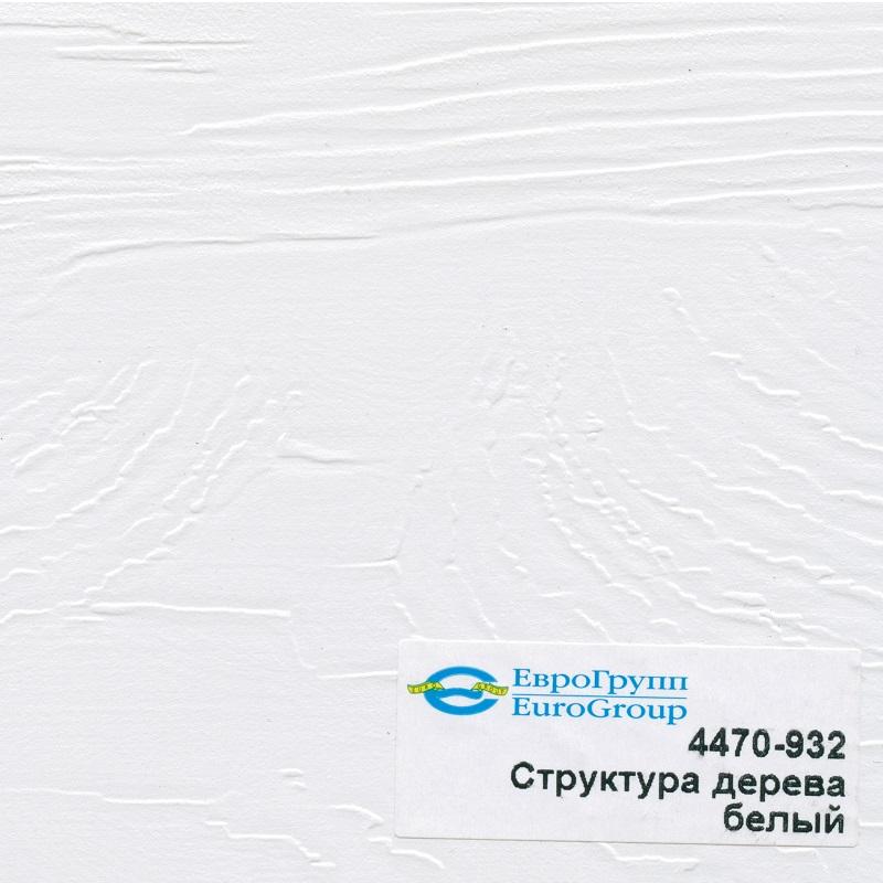 4470-932 Структура дерева белый
